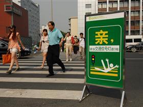 """成都""""淘宝体""""交通提示牌受市民欢迎"""