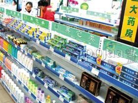莱芜9月1日起药品下调最高零售价