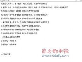 哈药六厂官网被黑 首页内容全部被篡改