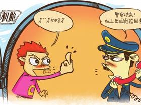 乘客怨起飞迟向机长竖中指 机长报警称有危险人物