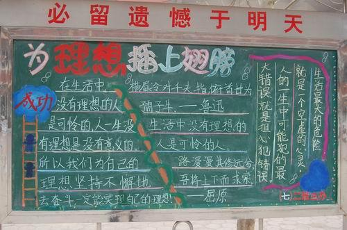 中牟县四初中进行校园板报评比活动