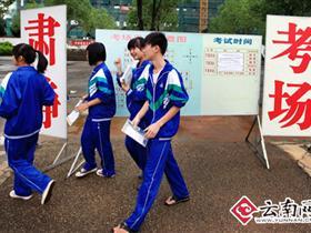云南中考提前至6月底 录取工作将在8月初陆续展开