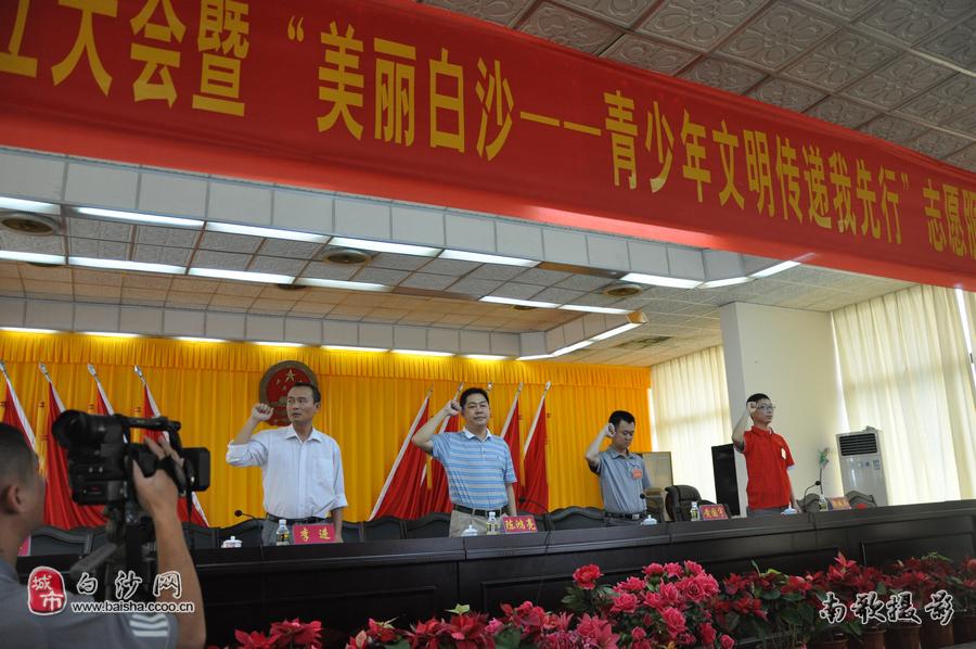 白沙县青年志愿者协会成立大会