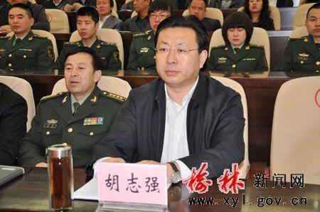 市委书记胡志强出席报告会