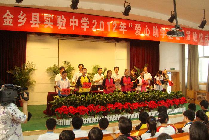金乡实验中学举行2012年爱心助学基金发放仪式图片