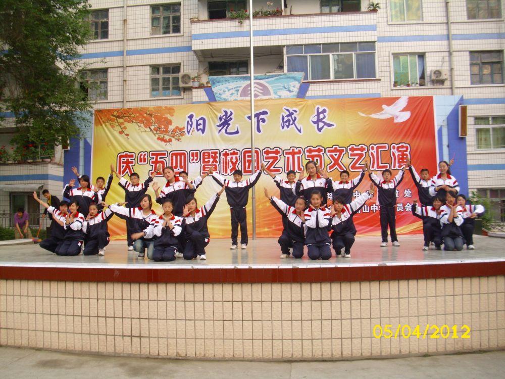 """塔山中学举办""""阳光下成长""""校园艺术节暨纪念五四运动"""
