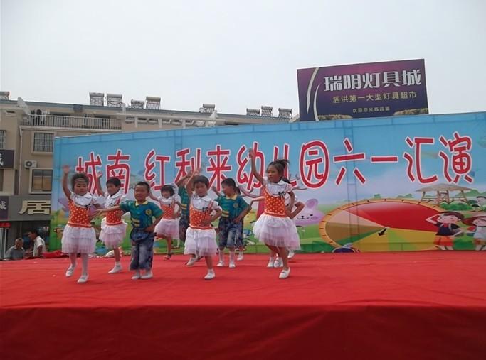 泗洪城南红利来幼儿园六一汇演