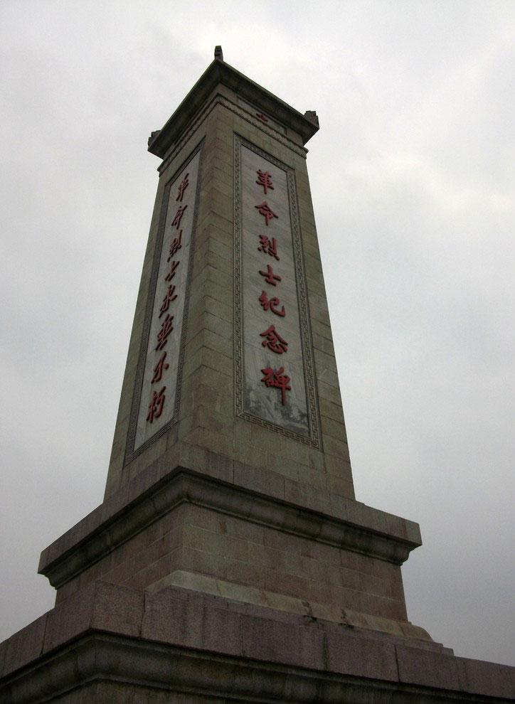 柯岩风景区烈士记念碑