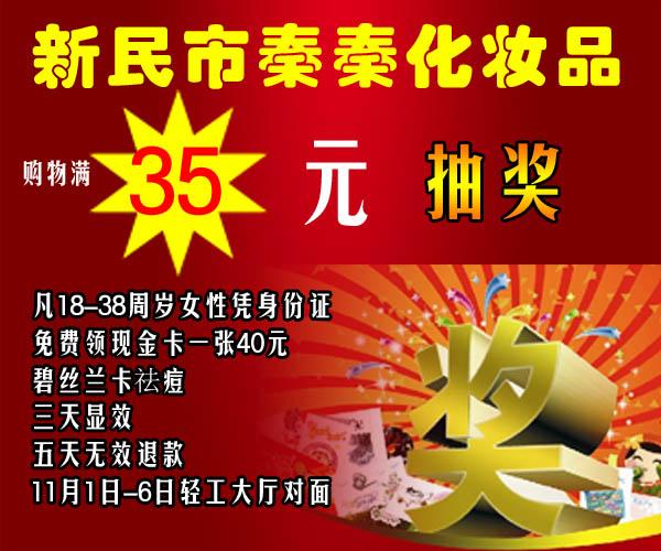 秦秦化妆品购物满35元抽奖活动 新民促销活动