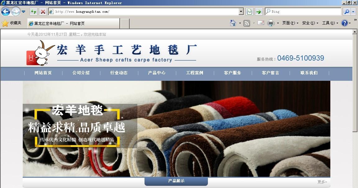 宝清宏羊地毯厂