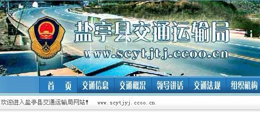 盐亭县交通运输局