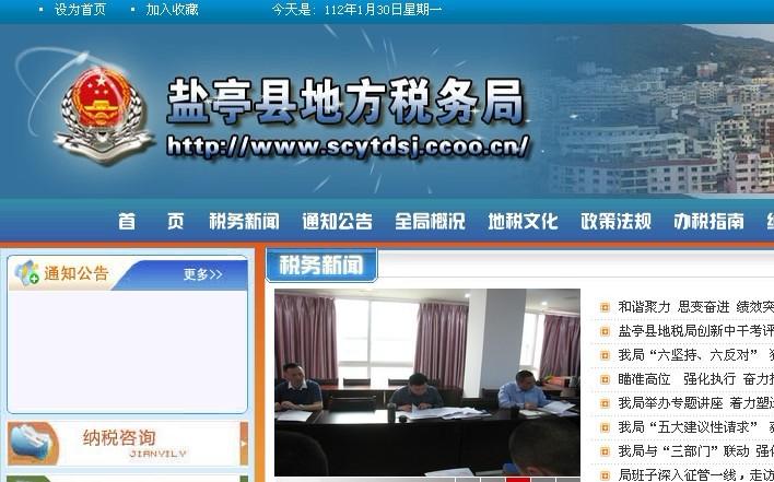 盐亭县地方税务局