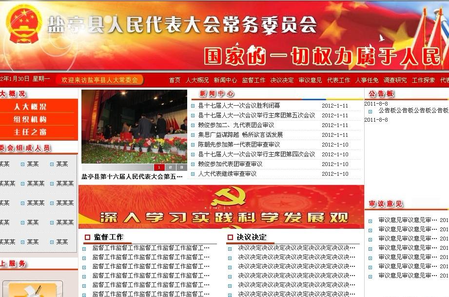 盐亭县人民代表大会常务委员会