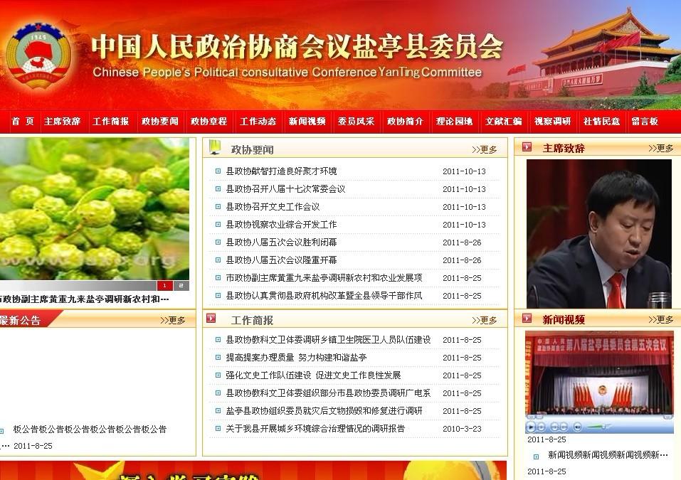 中国人民政治协商会议盐亭委员会