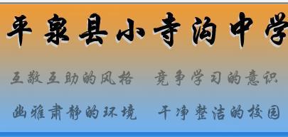 平泉县小寺沟中学