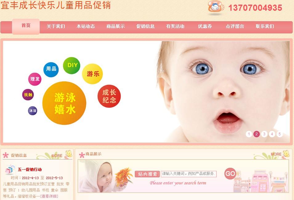 宜丰成长快乐儿童用品促销