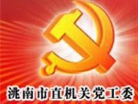 洮南市直机关党工委