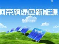 阿荣旗绿色新能源