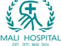 富平马莉医院