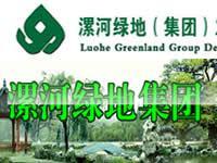 漯河绿地(集团)发展有限公司