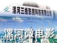 漯河三缘影视科技有限公司