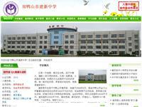 双鸭山市建新中学