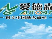嫩江县爱德森电动车大卖场
