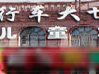 嫩江县自行车大世界