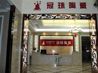 嫩江县冠珠陶瓷