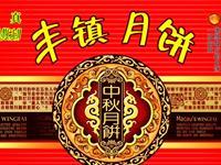 内蒙古中秋特产--丰镇月饼