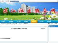 澳门赌场大全市滨江社区服务网