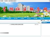 澳门赌场大全市青湖社区信息服务网