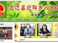 定边县纪畔乡人民政府网站