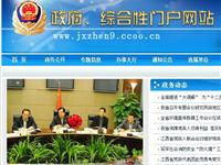 政府综合性门户网站