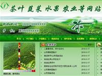 茶叶 蔬菜 水果 农业