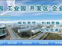 农业园、工业园、开发区招商、企业网站