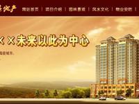 房地产公司网站
