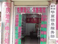 泌阳华夏信息服务中心