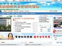 余杭成人文化技术学校