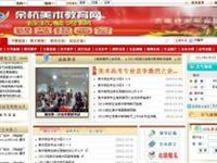 余杭美术教育网
