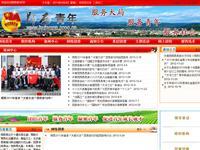共青团郧西县委网站