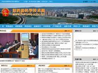 郧西县科技局网