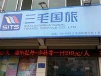 三毛国旅-开封县祥符店