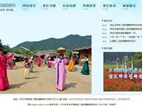 三道河朝鲜族民俗村