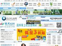 温州社区网