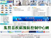 集贤县疾控中心网