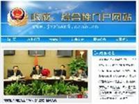 政府、综合性门户网站