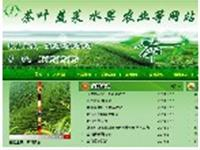 茶叶、蔬菜、水果、农业类等网站