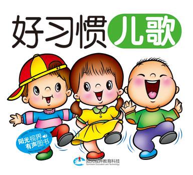 《好习惯儿歌》   60个幼儿必备的好习惯,涵盖了运动,饮食卫生,礼貌