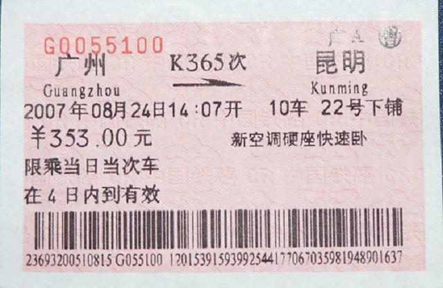 转让北京南京苏州昆明重庆武汉西安旧火车票图片 60340 640x416